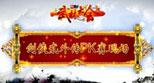 武林大会现场PK视频