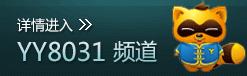 YY8031 频道