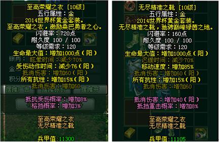剑网1�m�9V�<_《剑网1》世界杯活动玩法一览