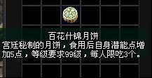 百花什锦月饼