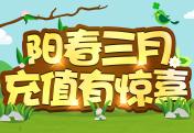 阳春三月 剑侠江湖踏青之旅