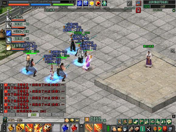剑网2_剑网2游戏截图
