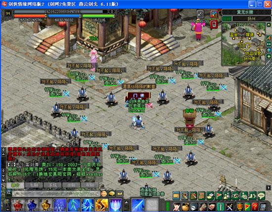 剑网2 游戏截图