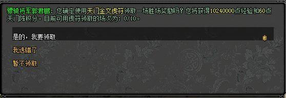 剑网二 剑侠贰 天门阵