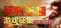 YY8031