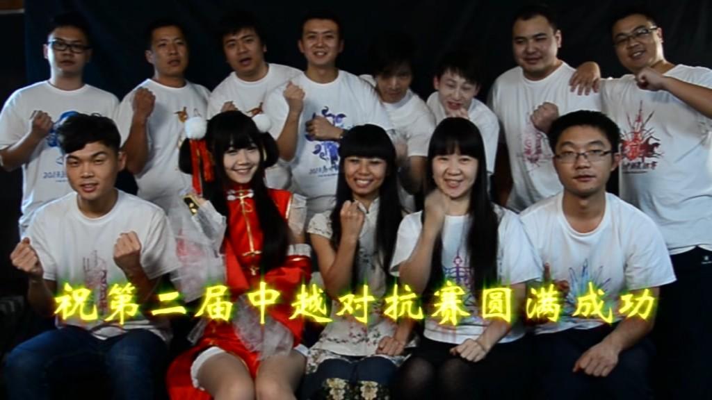 《剑网2》第二届中越对抗赛战队宣传片