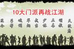 《剑网2》宣传视频