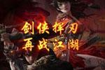 双剑诛邪 资料片宣传视频