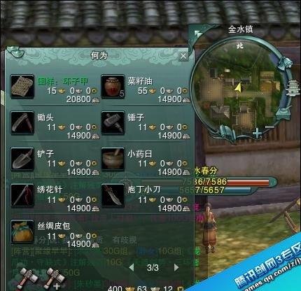 剑网3帮贡攻略