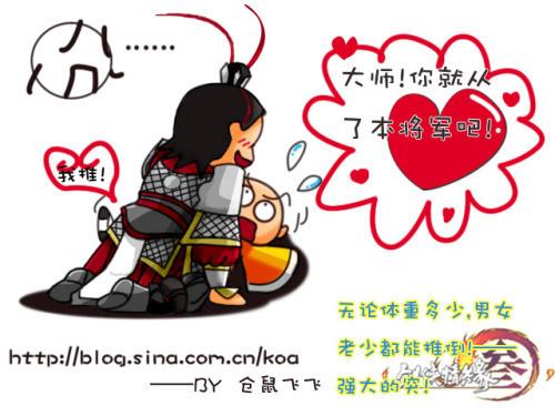 仓鼠漫画:天策城管与少林和尚