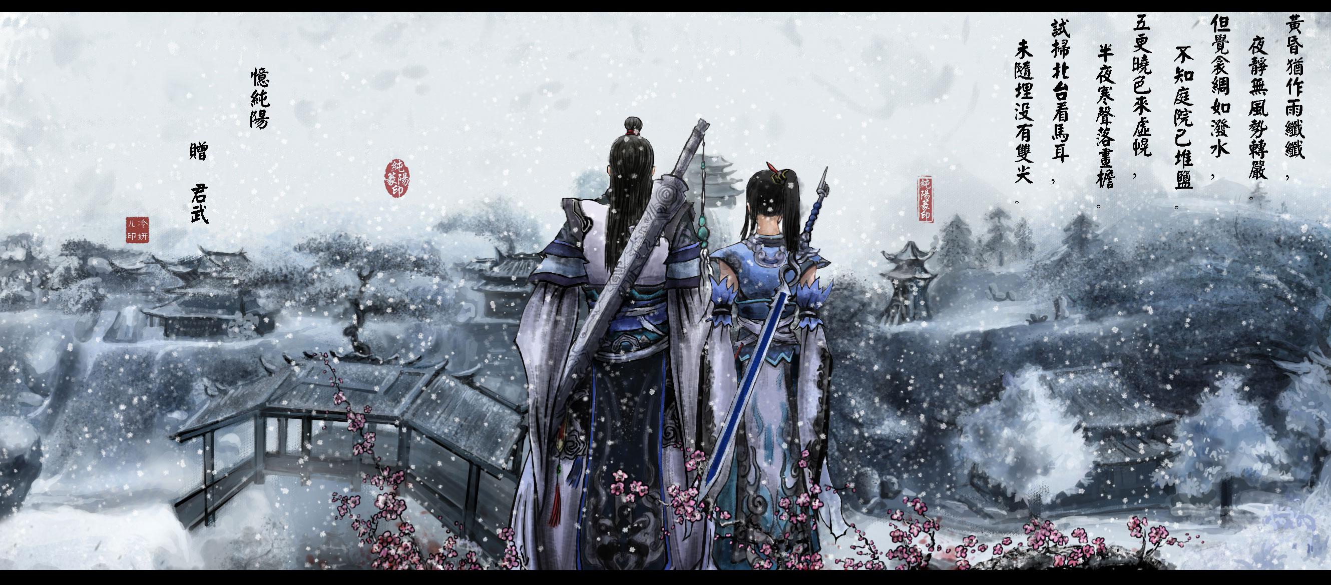 剑网三手绘纯阳