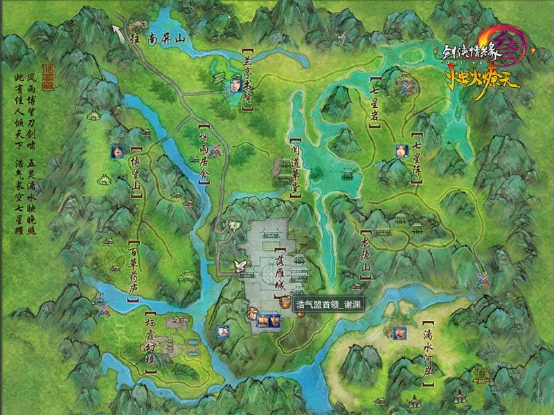 浩氣盟地圖