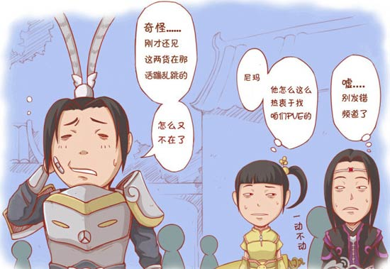 《剑网3》手绘情景漫画