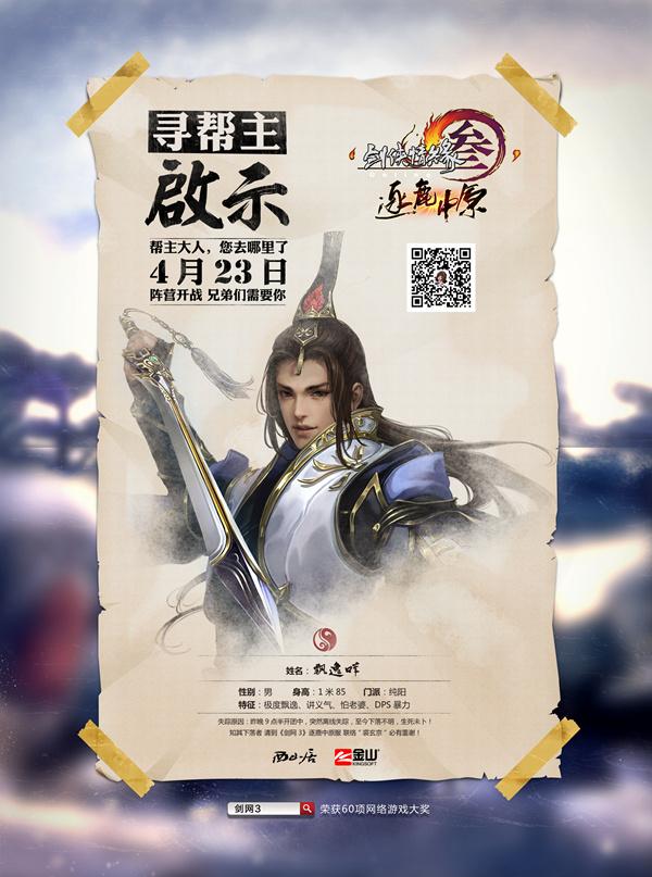 《剑网3》2014岁末盘点与玩家共创华美江湖截图