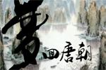 天王殿梦回唐朝宣传片