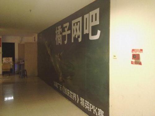 广东/广东金牌联赛决战橘子网吧
