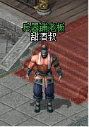 剑侠世界_游戏NPC