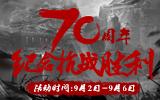 纪念抗战胜利70周年特别活动