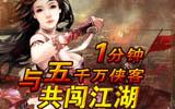 《龙门飞剑》11月22日震撼开启