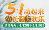"""劳动最光荣 四大活动悠享""""五·一""""小长假"""