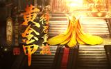 """3.28年度资料片""""指尖相逢""""江湖礼遇"""