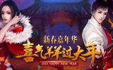 新春嘉年华  喜气羊羊过大年