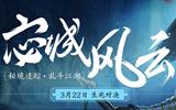 """生死对决 """"宓城风云""""3月22日揭幕"""
