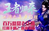 百万悬赏老江湖  500台红米手机2冰爽派送