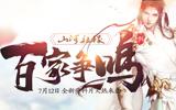 """引爆160时代 7月12日""""激战风陵渡"""""""