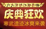 庆典狂欢 六大活动江湖齐嗨