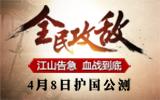 全民攻敌预告站  4月8日护国公测