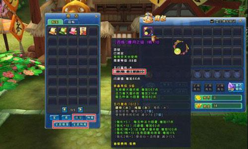 修理装备_麻辣江湖游戏截图