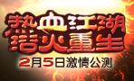 热血江湖 浴火重生