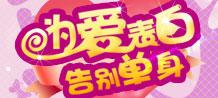 麻辣蜜恋三部曲