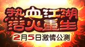 """2月5日资料片""""浴火重生""""激情公测"""