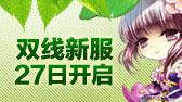 3月27日双线【锦绣之春】清新开启
