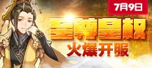 """7月9日资料片""""皇权天下""""震撼来临"""