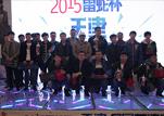 2015天津全国总决赛图集