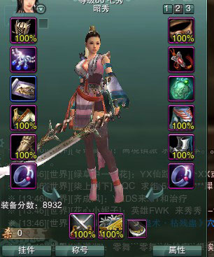 剑三冰秀装备搭配