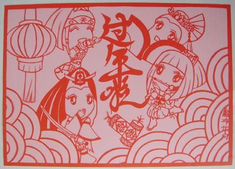 剪纸图样;; 喜庆春节剪纸:过年咯;
