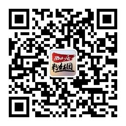 西山居粉丝团微信二维码