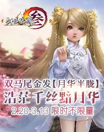 剑侠情缘网络版叁