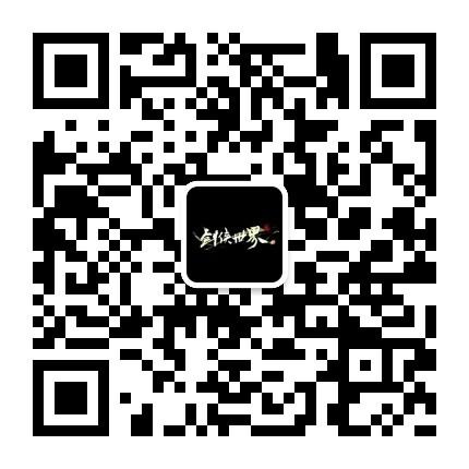 剑侠世界2手游微信二维码