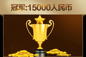 冠军:15000人民币