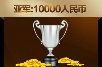 亚军:10000人民币