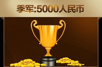 季军:5000人民币