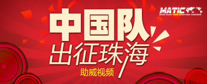 为中国队助威!