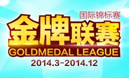 2014年金牌联赛