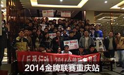 金牌联赛重庆站