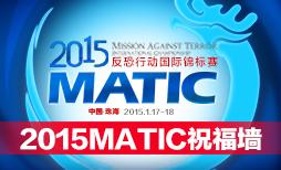 2015MATIC祝福墙